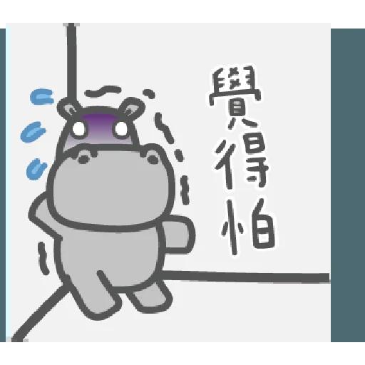河马觉得 messages sticker-7