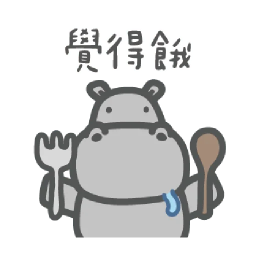 河马觉得 messages sticker-5