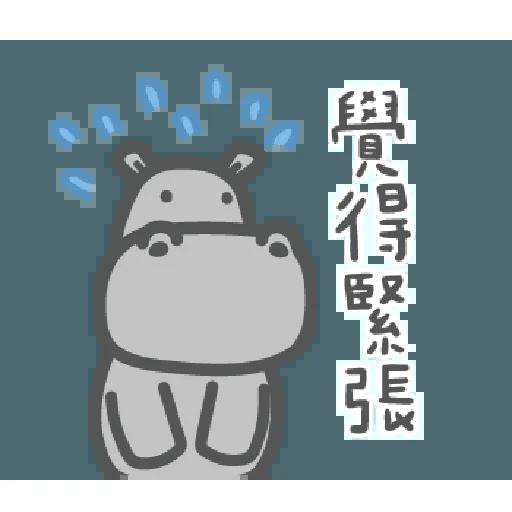 河马觉得 messages sticker-0