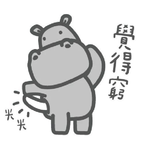 河马觉得 messages sticker-6