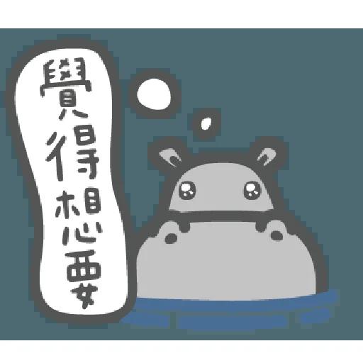 河马觉得 messages sticker-9