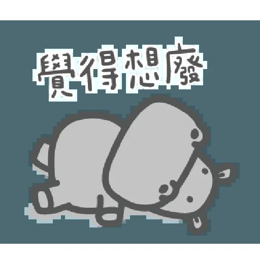河马觉得 messages sticker-10