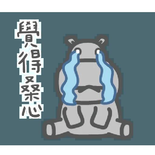 河马觉得 messages sticker-1