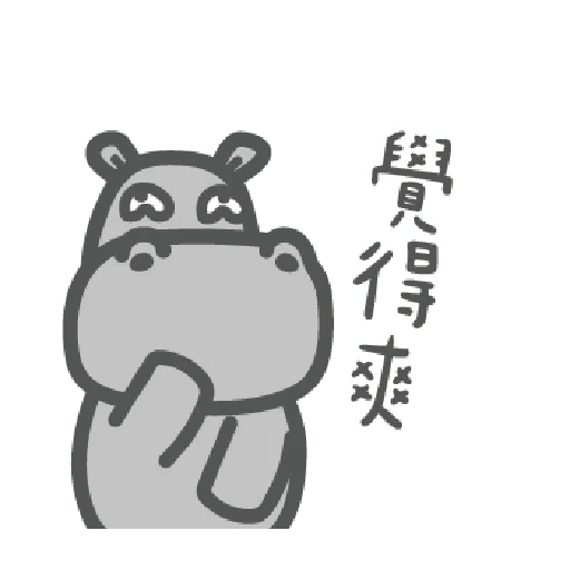 河马觉得 messages sticker-8