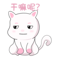 甜美可爱小猫表情——短信聊天表情包 messages sticker-0