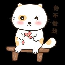 喵喵小猫——短信聊天表情包 messages sticker-11
