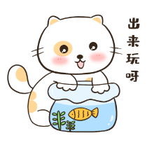 喵喵小猫——短信聊天表情包 messages sticker-7