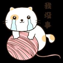 喵喵小猫——短信聊天表情包 messages sticker-10