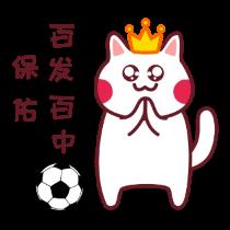 快乐体育-专为球迷设计的足球表情包 messages sticker-0