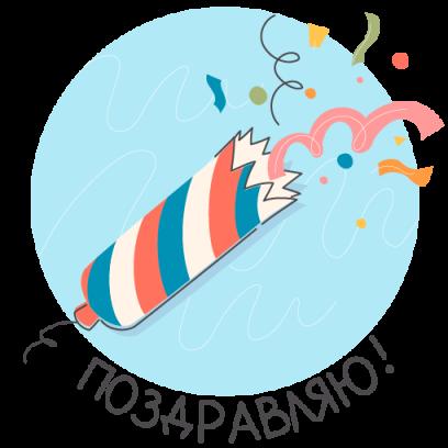 С Днем России - спасибо! messages sticker-2