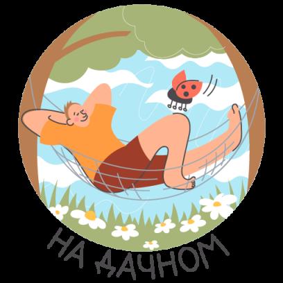 С Днем России - спасибо! messages sticker-1