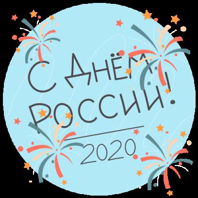 С Днем России - спасибо! messages sticker-3