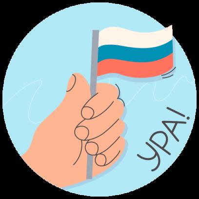 С Днем России - спасибо! messages sticker-7