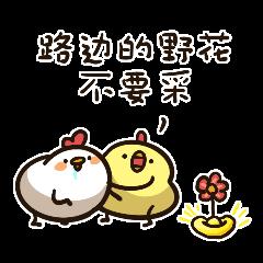 Cuckoo Chicken messages sticker-1