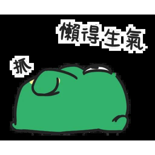 快乐小青蛙-贴纸 messages sticker-6