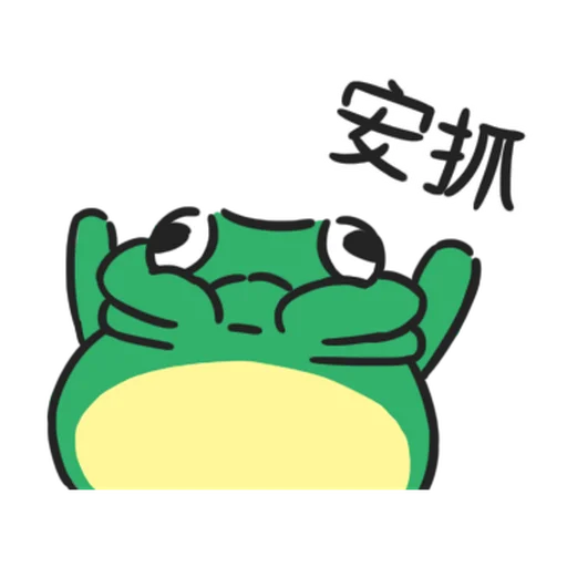 快乐小青蛙-贴纸 messages sticker-5