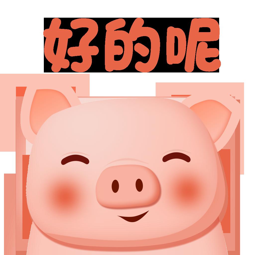 PPig messages sticker-1