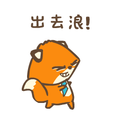 Little Fox At Anheqiao messages sticker-3