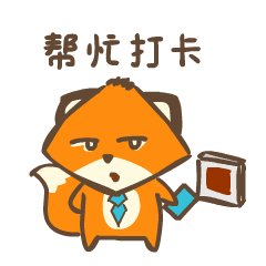 Little Fox At Anheqiao messages sticker-4