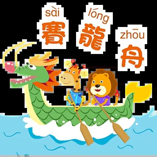 粽子节趣味Stickers messages sticker-4