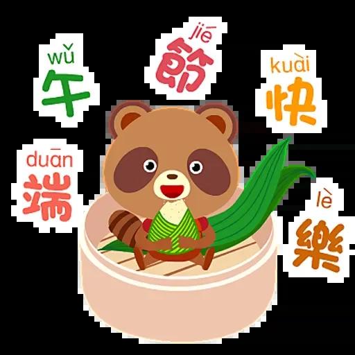 粽子节趣味Stickers messages sticker-8