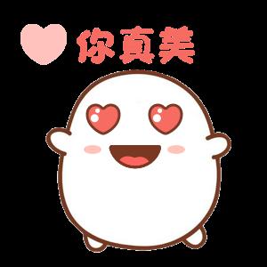 甜蜜情话 messages sticker-3