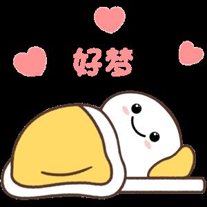 甜蜜情话 messages sticker-2