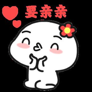 甜蜜情话 messages sticker-0