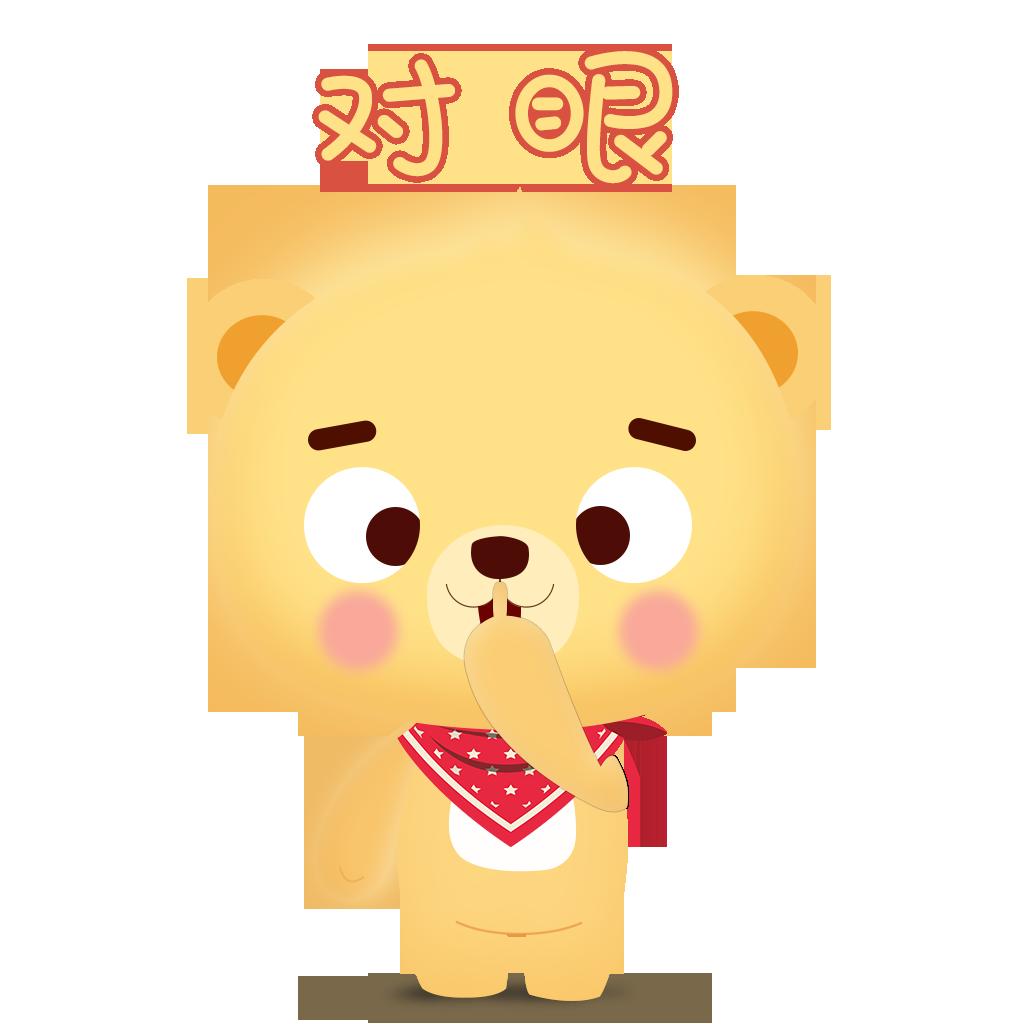 Cub bear messages sticker-6