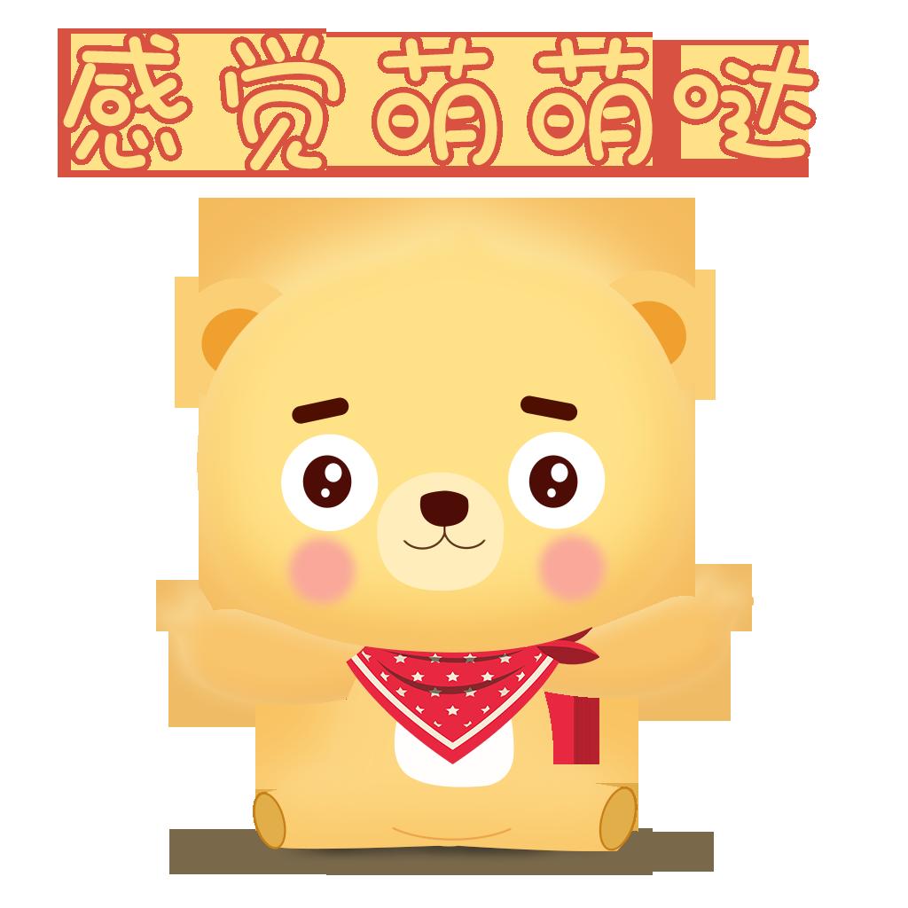 Cub bear messages sticker-7