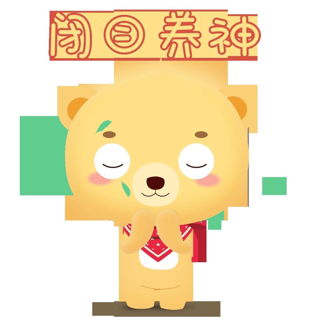 Cub bear messages sticker-1