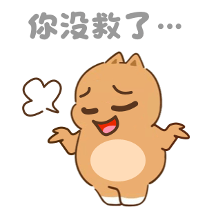 斗嘴必备 messages sticker-5