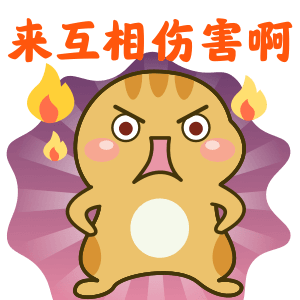 斗嘴必备 messages sticker-0