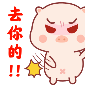 斗嘴必备 messages sticker-3