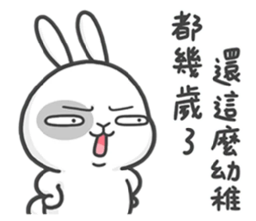 爱顽兔 messages sticker-10