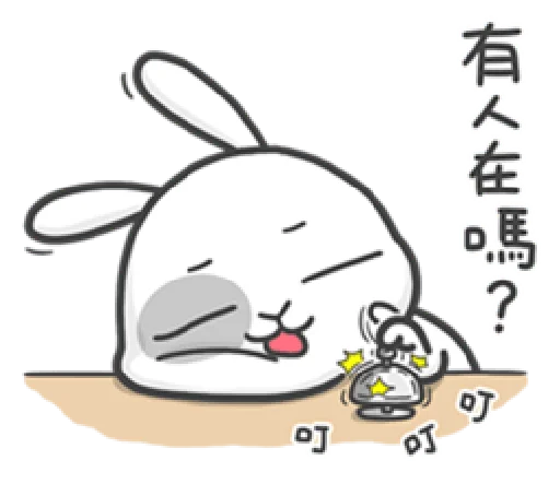 爱顽兔 messages sticker-2