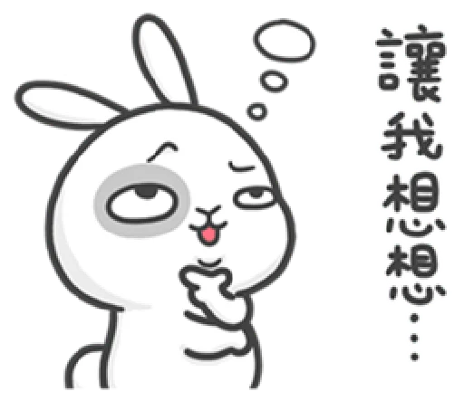 爱顽兔 messages sticker-3
