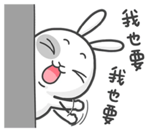 爱顽兔 messages sticker-4