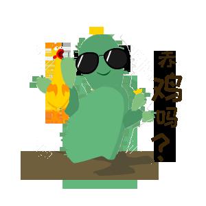 沙漠家族 messages sticker-4