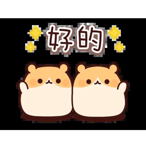 麻薯鼠鼠 messages sticker-4