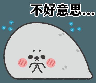 Lazy Seal Sticker messages sticker-9