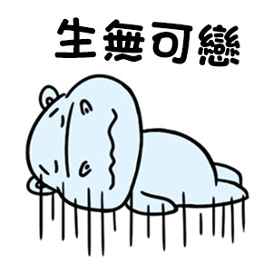 daily life of lovely Hippos messages sticker-5