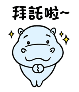 daily life of lovely Hippos messages sticker-7