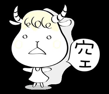 Kuke Sheep Sticker messages sticker-7