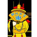 EmperorBeanRat messages sticker-10