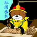 EmperorBeanRat messages sticker-2