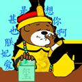 EmperorBeanRat messages sticker-8