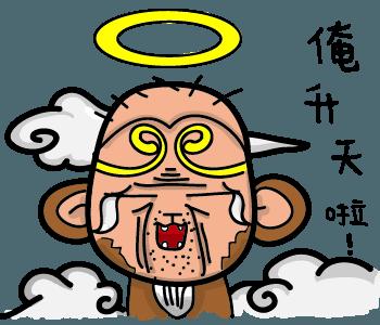 酷炫西游-全新悟空主题炫彩贴纸 messages sticker-8