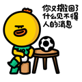 CocoaSoccer messages sticker-2