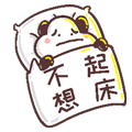 NoHappyDeZhi messages sticker-8
